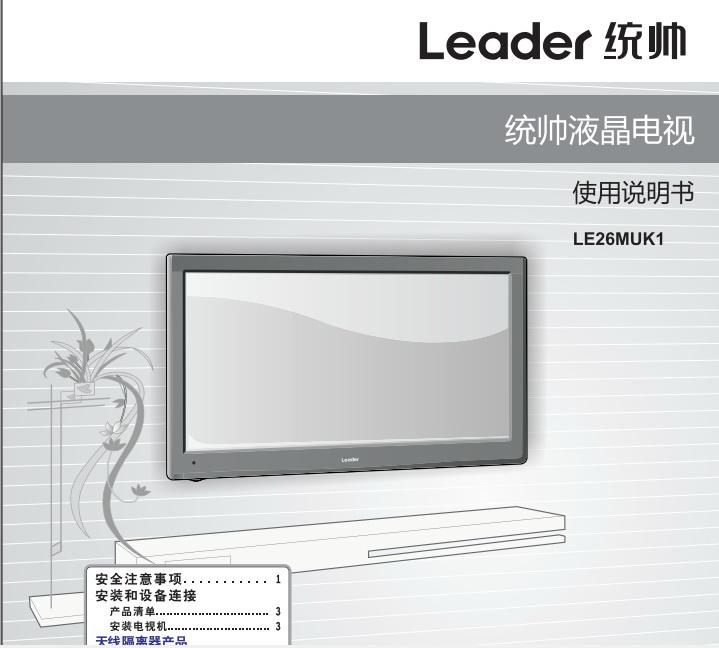 海尔H32E07液晶彩电使用说明书截图1