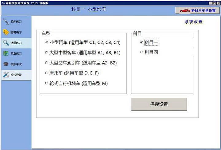 驾驶人驾照模拟考试系统(科目一 科目四)