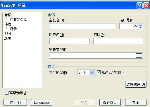 WinSCP远程文件复制截图1