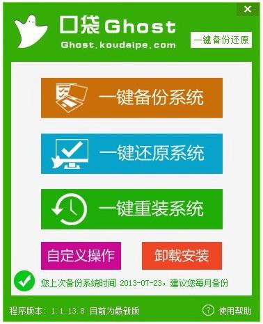口袋Ghost一键备份还原工具截图1