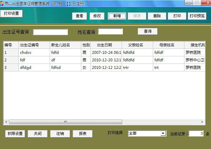 灵山出生医学证明管理软件截图1