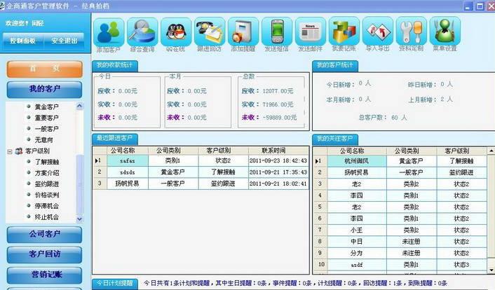 电话录音系统软件截图1
