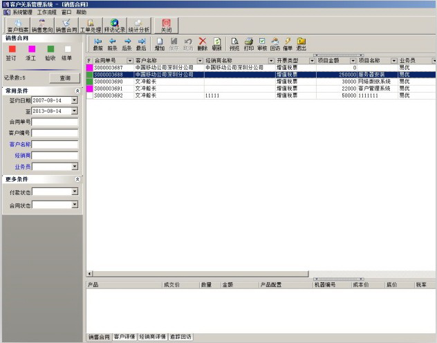 免费客户管理系统截图1