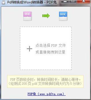 pdf转换成word转换器截图1