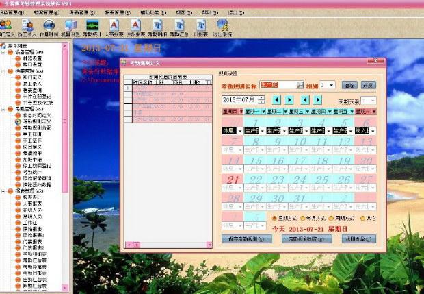 全易通验厂考勤软件截图2