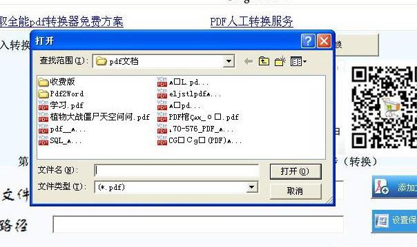 云夹pdf转换成jpg转换器截图2