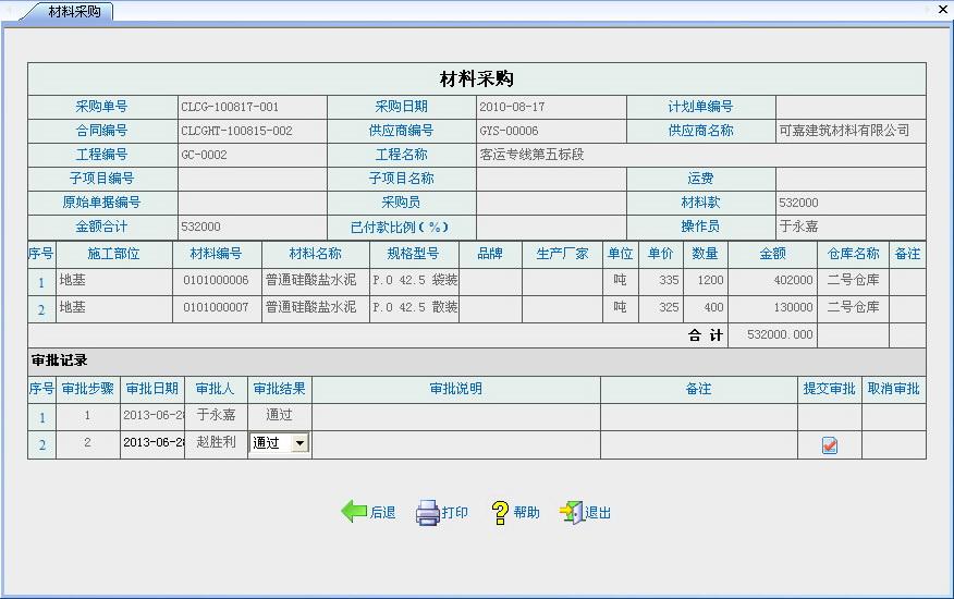 筑满天下建筑材料管理软件(专业版)截图2