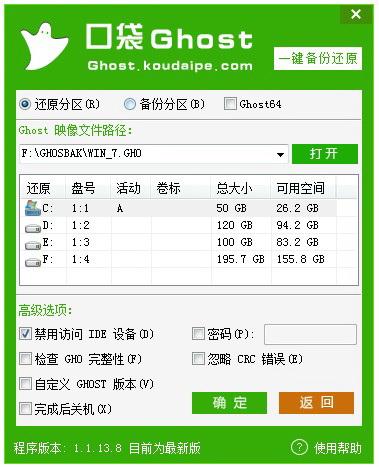 口袋Ghost一键备份还原工具截图2