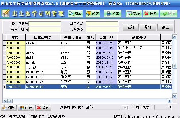 灵山出生医学证明管理软件截图2