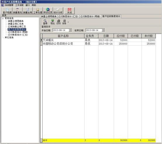 免费客户管理系统截图2
