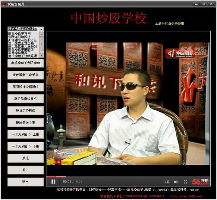 中国炒股学堂截图1