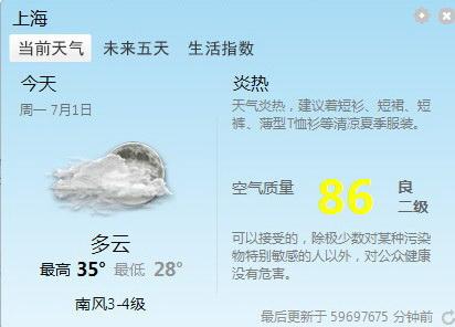 标准天气截图1
