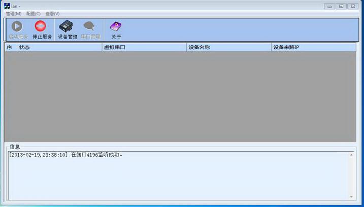 智能家居控制系统主机网络参数配置工具截图1