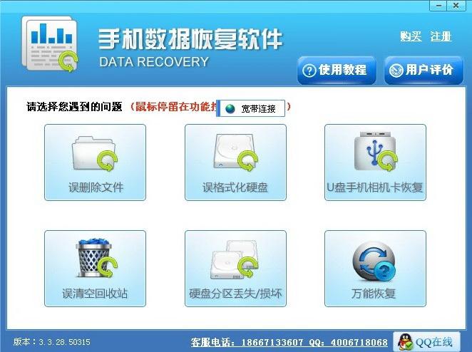 手机SD卡内存卡数据恢复软件截图1
