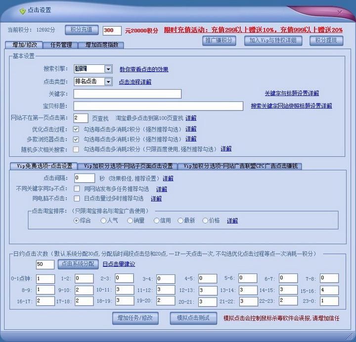 旺淘淘宝推广软件截图1