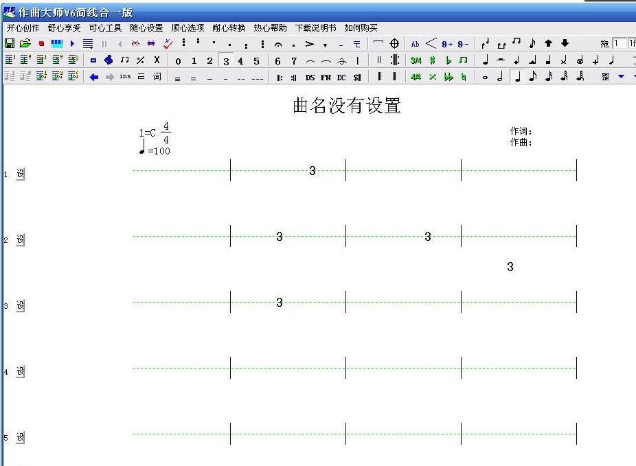 作曲大师音乐软件简谱五线谱合一版截图1