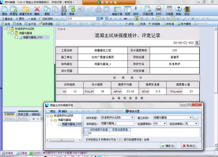 恒智天成新疆建筑工程预算软件截图1
