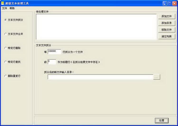 超级文本处理工具截图1