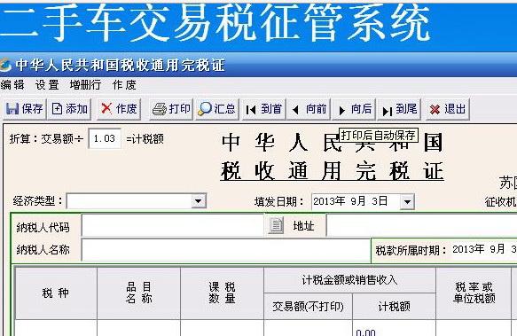 二手车交易税征管系统截图1