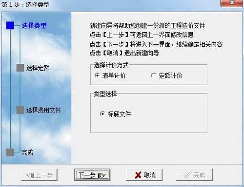 恒智天成宁夏建筑工程预算软件截图1