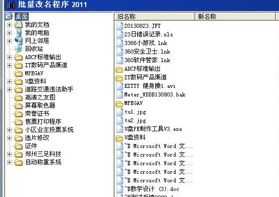 文件及目录批量改名工具截图1