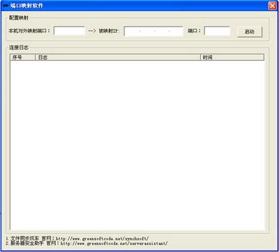 端口映射mapport软件截图1