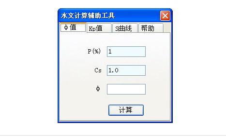 水文计算辅助工具