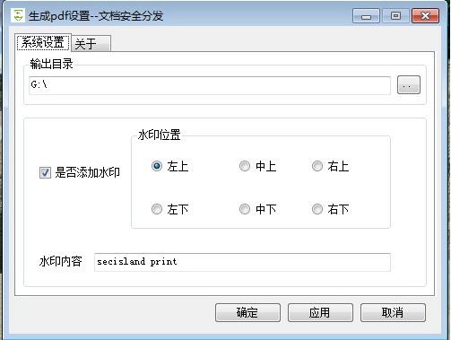 pdf水印虚拟打印机截图1