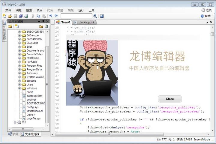龙博代码编辑器截图1