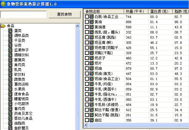 食物营养素热量计算器截图1
