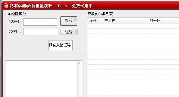 鸿羽QQ群成员批量提取器截图1