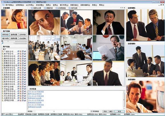 PoloMeeting视频会议系统截图1