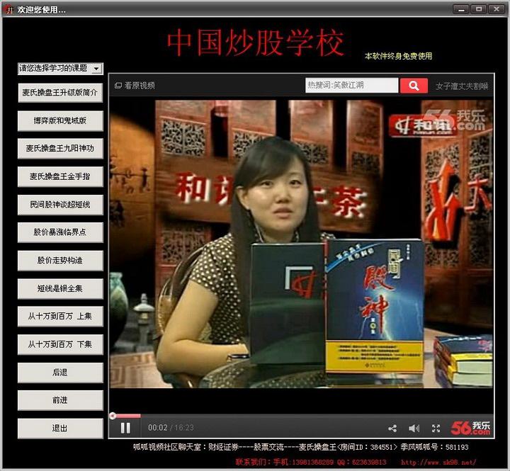中国炒股学堂截图2