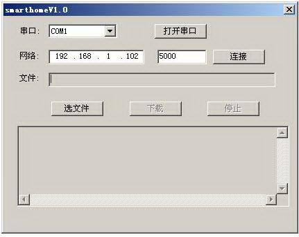 智能家居控制系统主机固件flash升级工具截图2