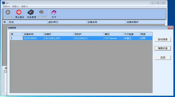 智能家居控制系统主机网络参数配置工具截图2