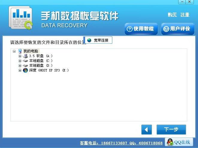 手机SD卡内存卡数据恢复软件截图2