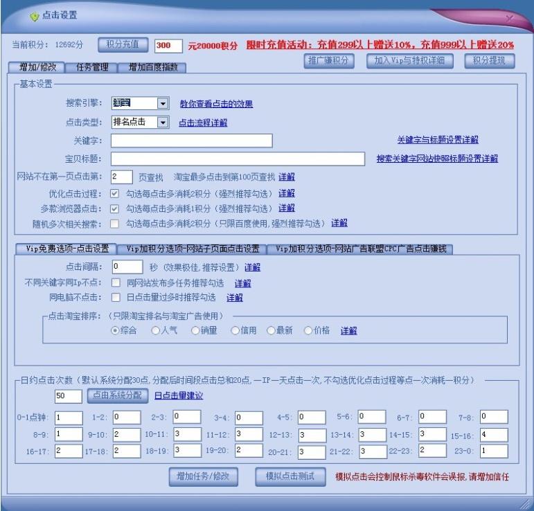 旺淘淘宝推广软件截图2