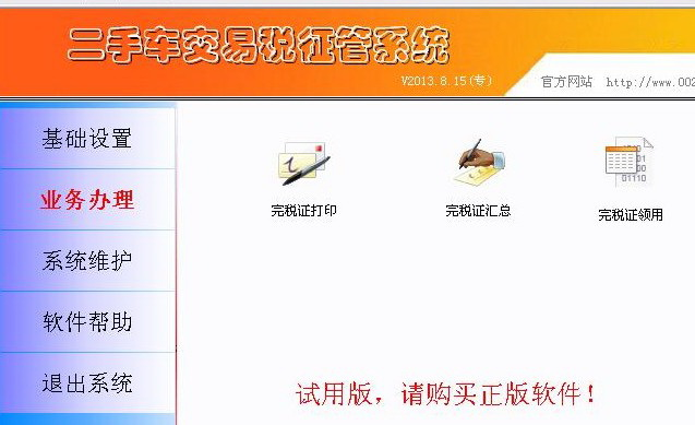 二手车交易税征管系统截图2