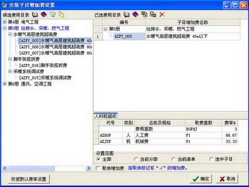恒智天成宁夏建筑工程预算软件截图2