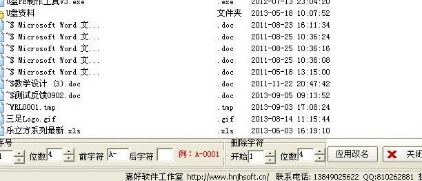 文件及目录批量改名工具截图2