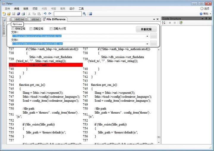 龙博代码编辑器截图2