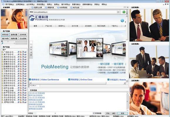 PoloMeeting视频会议系统截图2