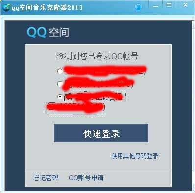 QQ空间音乐克隆器免费版截图2