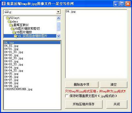 图片剪切和压缩小工具软件截图2