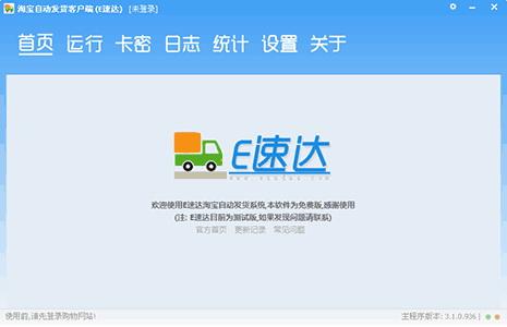 E速达淘宝自动发货软件截图1
