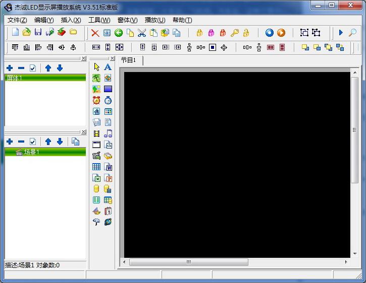 杰诚LED显示屏播放软件截图1