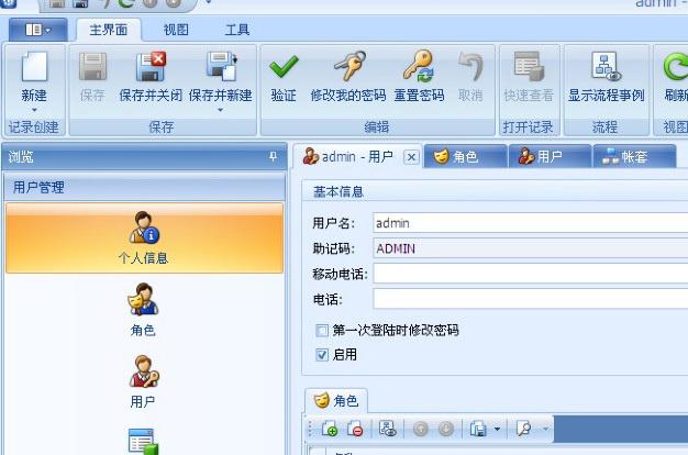 冠鼎GSP医药信息管理系统截图1