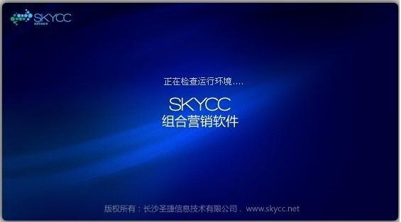 skycc网站推广软件绿色版截图1