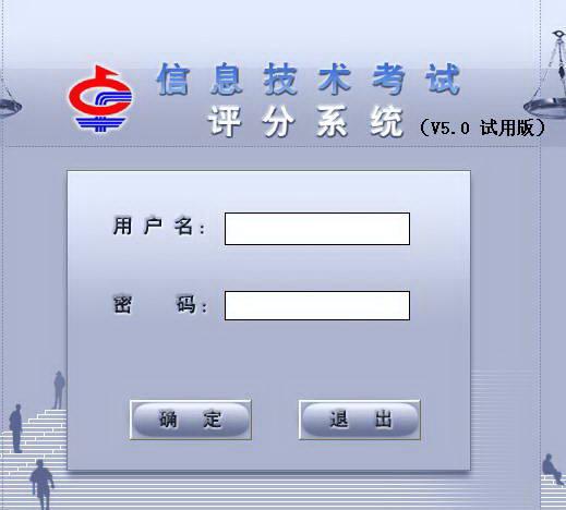 计算机信息技术考试系统截图1