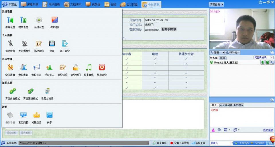 云屋会议系统 CLOUDROOMMeeting截图1